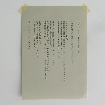 05_mado_01.jpg