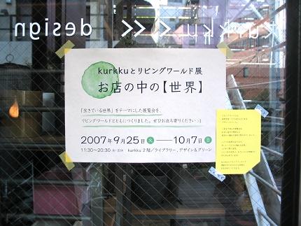 nish_070926_kurkku_4.JPG