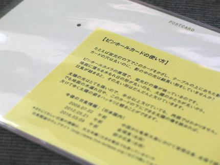 09_pinholecard10-4.JPG